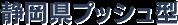 静岡県プッシュ型事業承継支援高度化事業