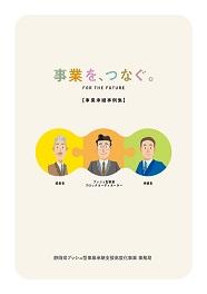 静岡県事業承継相談事例