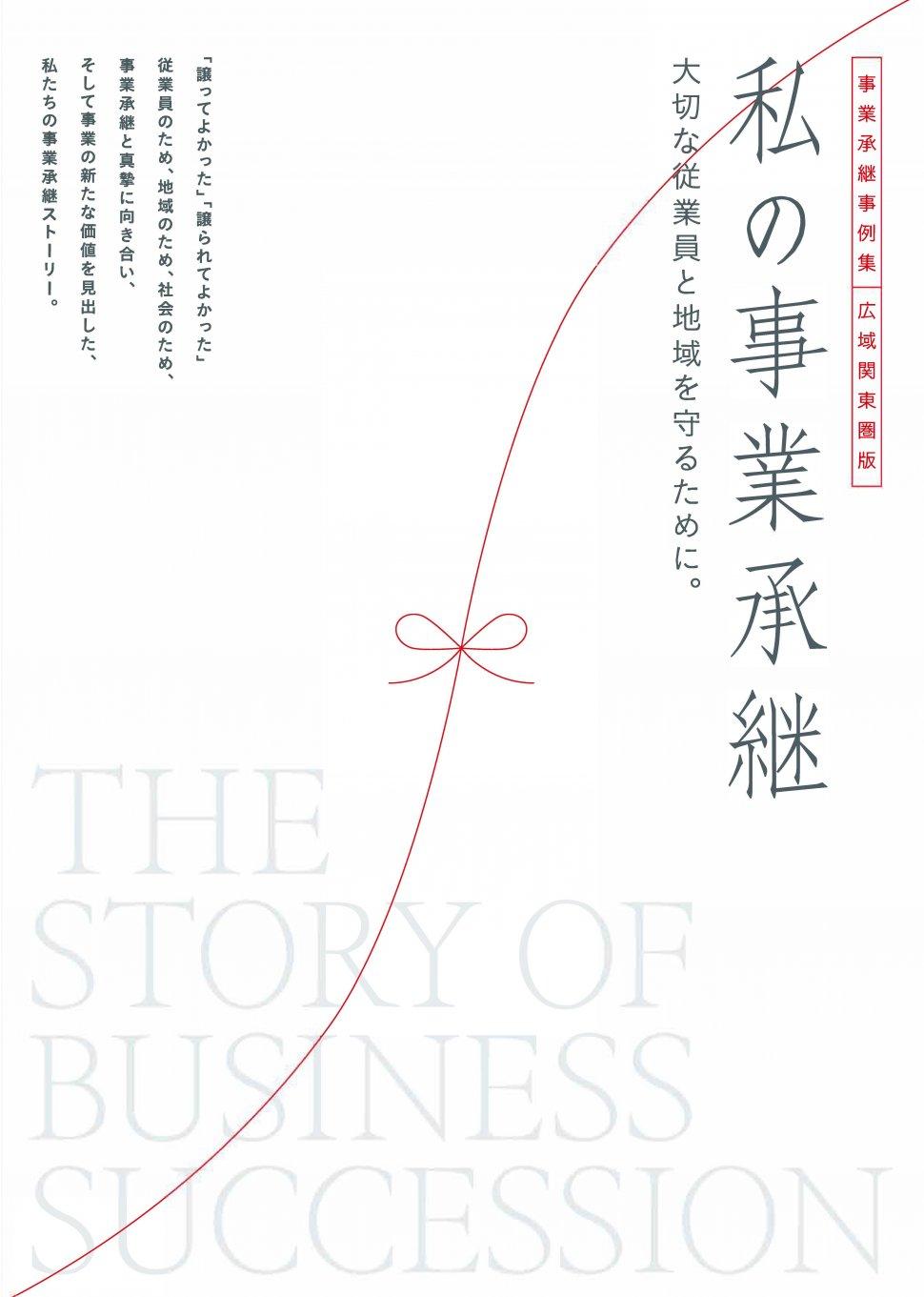 【表紙】事業承継事例集(広域関東圏版)